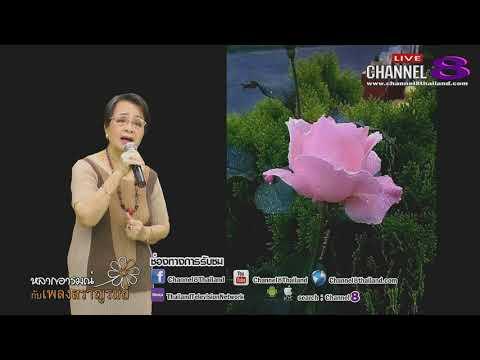 Channel8Thailand : เพลงสราญรมย์ 19-5-61