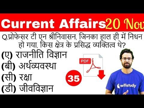5:00 AM - Current Affairs Questions 20 Nov 2018   UPSC, SSC, RBI, SBI, IBPS, Railway, KVS, Police