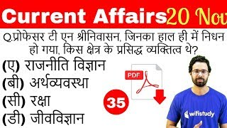 5:00 AM - Current Affairs Questions 20 Nov 2018 | UPSC, SSC, RBI, SBI, IBPS, Railway, KVS, Police