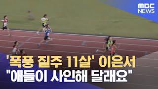 """'폭풍 질주 11살' 이은서 """"애들이 사인해 달래요"""" (2021.06.04/뉴스데스크/MBC)"""