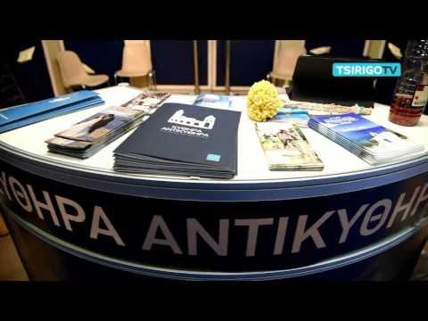 Greek Athens Expo Συμμετοχή Δήμου Κυθήρων και Drakakis tours Κυριακή 27 Νοεμβρίου 2016.