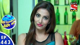 Badi Door Se Aaye Hain - बड़ी दूर से आये है - Episode 443 - 17th February, 2016