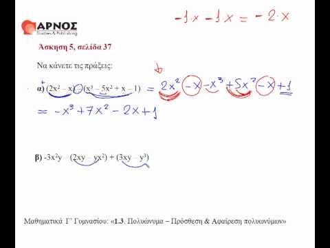 1.3Πολυώνυμα-Πρόσθεση & Αφαίρεση ασκ.5(α,β,γ) σελ.37 - Μαθηματικά Γ' γυμνασίου