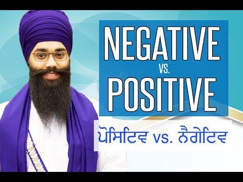 Positive vs Negative   ਪੋਸਿਟਿਵ vs. ਨੈਗੇਟਿਵ   Prince George, Canada  