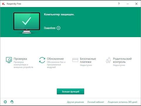 Kaspersky Free  Бесплатный антивирус Касперского