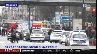 Два человека убиты при захвате заложников на востоке Парижа