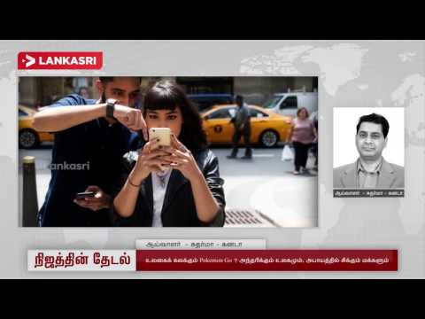 Nijathin Thedal | Pokemon Go - A Massive Worldwide Hit | Potential Risks and Dangers