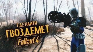 Руководство Fallout 4 Где найти Гвоздемет
