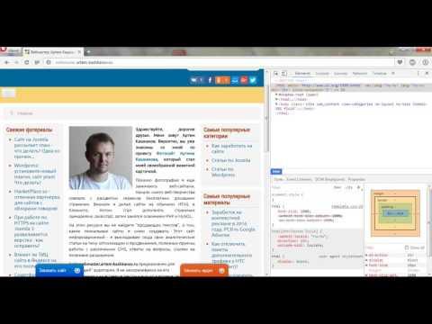 Ручное редактирование стиля элементов шаблона Joomla 3 Protostar