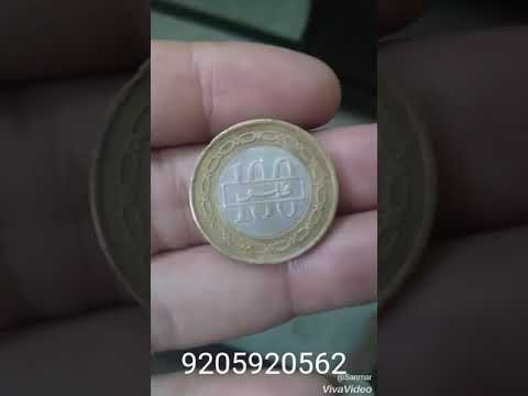 100 files state of bahrain 1995 ka coin hai