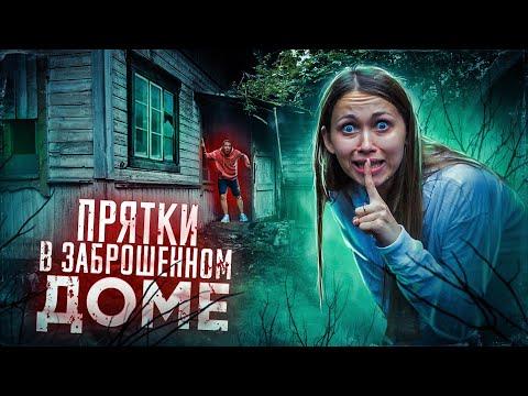 Прятки В Страшном Доме ! Заброшка ТБИ - 1 серия