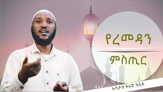 Ye ramedan mister parat 1 by Ustaz Fuad Khelifa | #ethioDAAWA