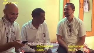 Цыганские приколи На сколько похоже цыганский язык с индийским ЖОК.