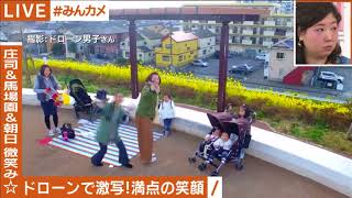 スナメリ〜!!! 初夏の満点の笑顔と絶景でみんカメ出演者たちも嬉しそ...