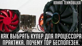 Как выбрать кулер для процессора. Практика. Почему TDP бесполезен.