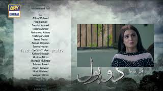Do Bol Episode 23 | Teaser || Top Pakistani Drama | Hira Mani & Affan Waheed