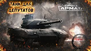 armored Warfare : Т-14 152 Армата -
