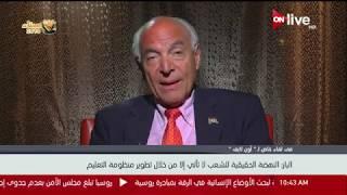 أبرز تصريحات د. فاروق الباز ـ عضو المجلس الاستشاري العلمي لرئيس الجمهورية خلال لقاءه مع ONLIVE