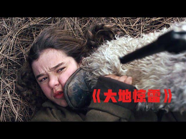 【牛叔】彪悍萝莉扛枪斗土匪,深入狂野大西部,誓要亲手干掉杀父仇人!
