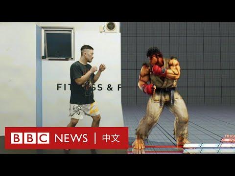 格鬥冠軍放下拳頭 誓言要靠雙手贏得電競冠軍- BBC