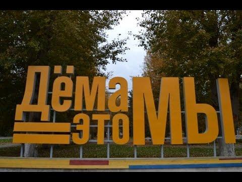 Красивая, осенняя Дёма, город Уфа, Республика Башкортостан. Слайд о любимом районе.