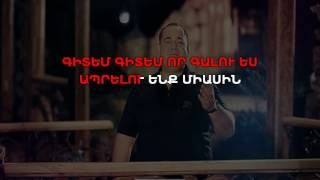 Artash Asatryan - Aranc Qez Karaoke/Instrumental Original
