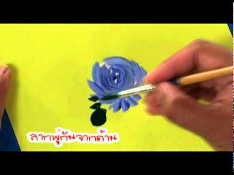 การวาดดอกกุหลาบด้วยสีโปสเตอร์.mpg