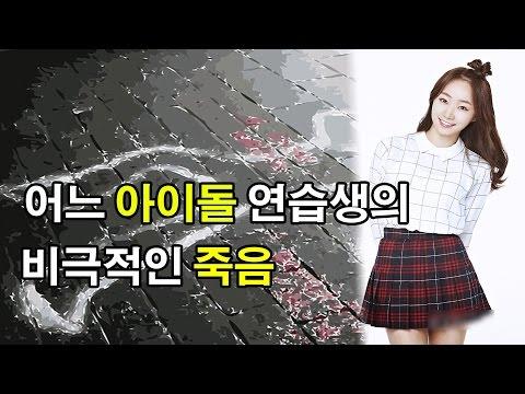 어느 아이돌 연습생의 비극적인 죽음 (feat)카라, 에이프릴, 소진