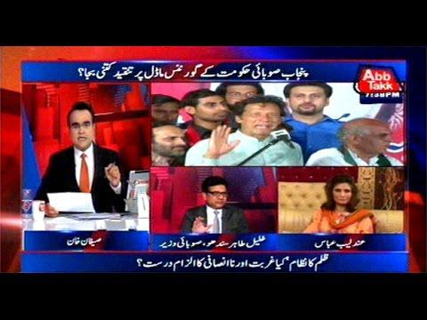 Be Naqaab: Punjab governance critical review 31/08/16