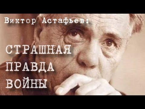 Виктор АСТАФЬЕВ -...
