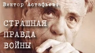 Виктор АСТАФЬЕВ - Страшная правда войны (