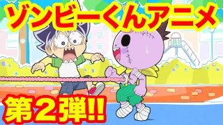 【ゾゾゾ ゾンビーくん】スペシャルアニメvol.2