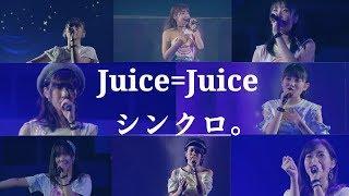 【 Juice=Juice 】シンクロ。