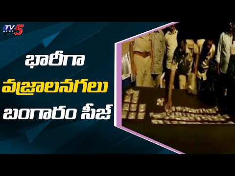 Police Seize Gold and Diamond Jewellery in Kurnool District | TV5 News