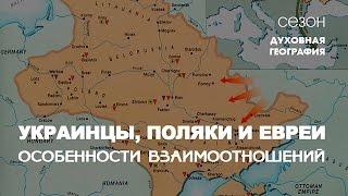 Еврейский взгляд: Украинцы, Поляки и Евреи. Особенности взаимоотношений. Гость Петр Октаба