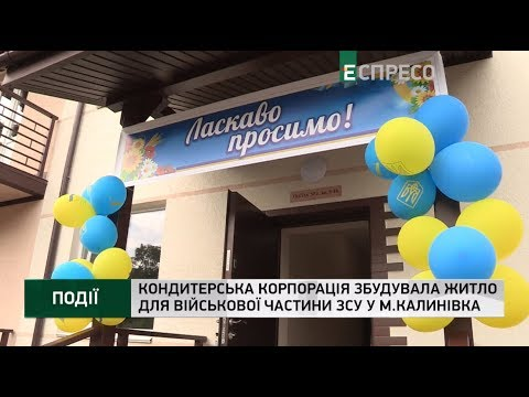 Кондитерська корпорація збудувала житло для військової частини ЗСУ у м. Калинівка