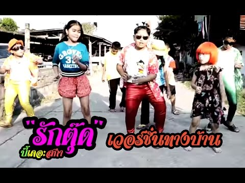 รักตุ๊ด - บี้ เดอะสกา【MV เวอร์ชั่นทางบ้าน】