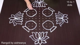 Rangoli: 15 to 1 Pongal Rangoli Designs | How to Make Rangoli | Aarti of Rangoli | Dotted Rangoli