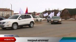 Автопробег к Дню Победы проехал по дороге Нарьян-Мар — поселок Искателей