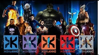 Лучшие фильмы о супергероях / Топ-7 на ЖеньКИНО