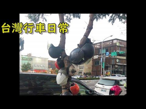 台灣行車日常 | 三寶行車日常 #2