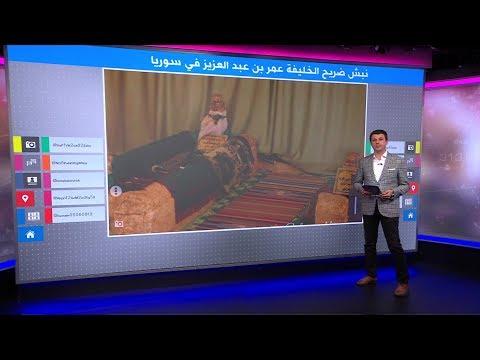 """نبش ضريح """"خامس الخلفاء الراشدين"""" في سوريا..من الجاني؟"""