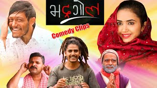 Bhadragol  Comedy Serial Clips ll  Supported by Media Hub