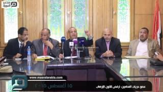 مصر العربية | عضو حريات المحامين: نرفض قانون الإرهاب