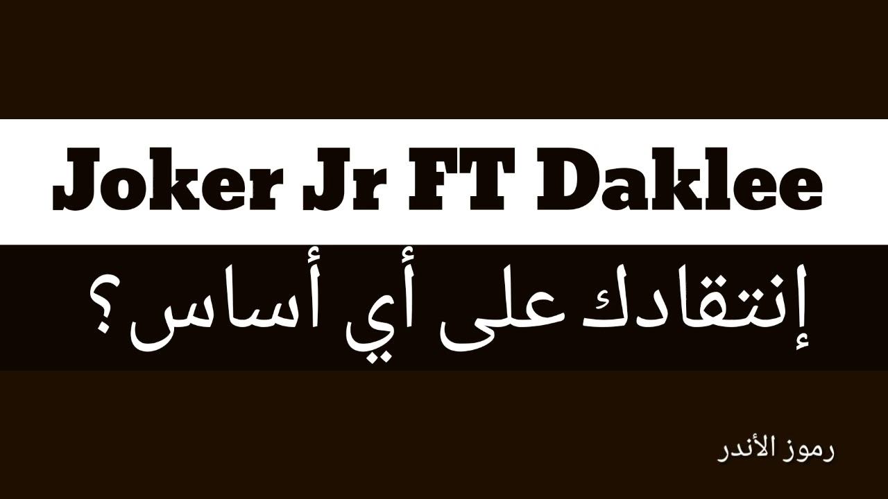 joker jr ft daklee انتقادك على اي اساس؟ || جوكر جي ار داكلي
