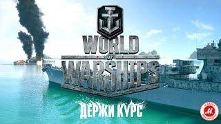 World Of Warships: держи курс