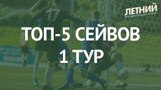 ТОП-5 Сейвов. 1 Тур
