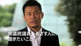 須藤元気さんが、衆議院議員をめざす人に聞きたいこと。 あなたも質問を...