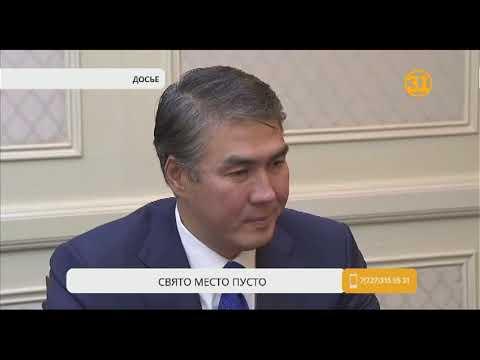 Казахстан уже третьи сутки без министра финансов