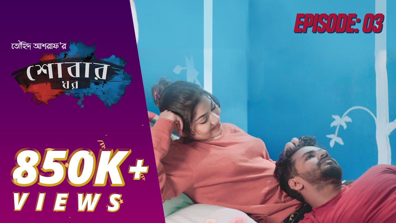 Download SHOBAR GHOR   Episode 03 by Touhid Ashraf   Musfiq R. Farhan   Parsa Evana   Bangla New Natok 2019